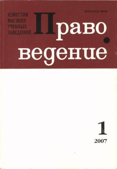 98675e0711aa Игорь Иванович Лукашук (1926-2007)................. ……………… 267